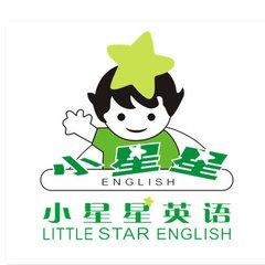 小星星英語培訓學校