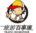 旅游百事通旅行社