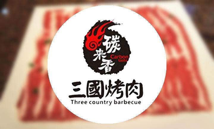 三guo烤肉