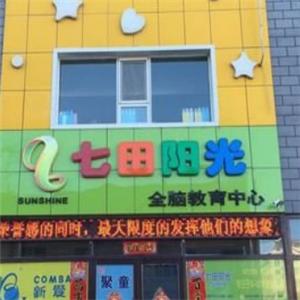 七田阳光早教中心