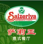 萨利亚意大利餐厅