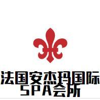 法國安杰瑪國際SPA會所
