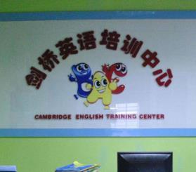 劍橋英語培訓