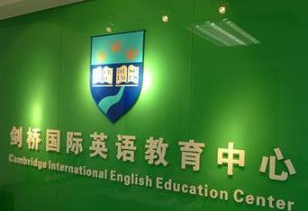劍橋國際英語教育中心