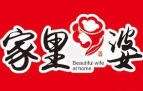 家里婆自助水饺