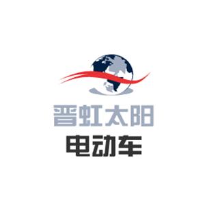 晉虹太陽電動車