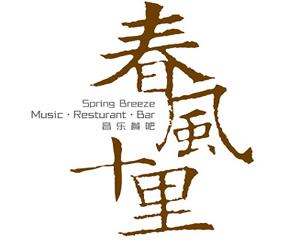 春風十里音樂餐吧