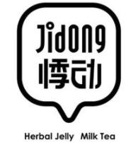 悸動奶茶店
