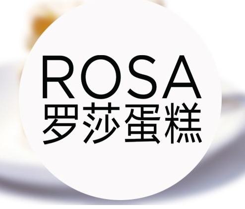 罗莎蛋糕店