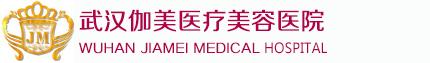 武漢伽美醫院誠邀加盟
