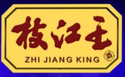 枝江王誠邀加盟