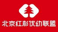 北京红杉优幼联盟