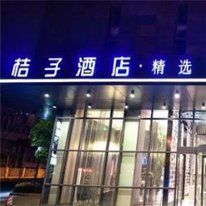 桔子精选酒店