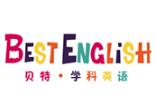 贝特学科英语加盟