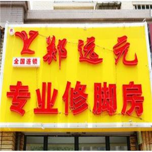 郑远元专业修脚房加盟