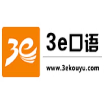 3E口语教育