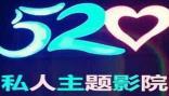 520私人影院