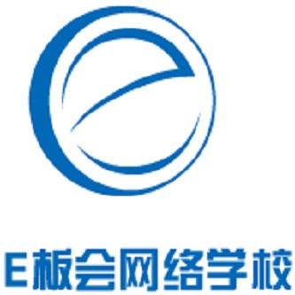 E板会网络学校