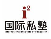 i²国际私塾诚邀加盟