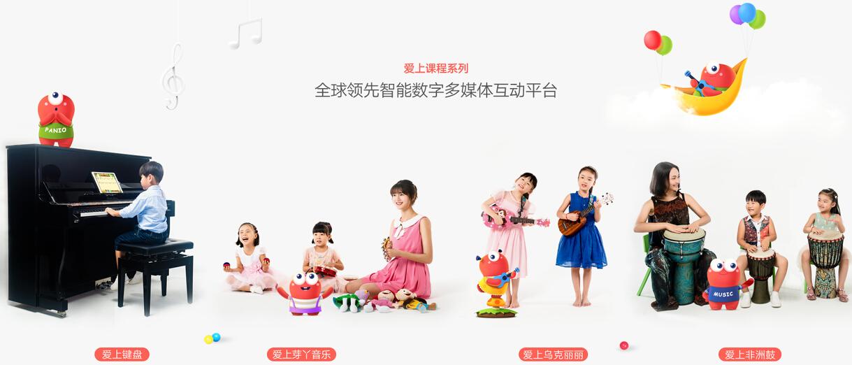 珠江钢琴艺术教室爱上课程加盟