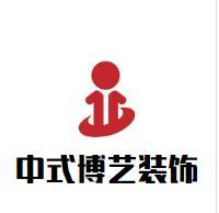 中式博艺装饰
