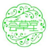 薈草堂祛痘