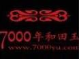 7000年玉诚邀加盟