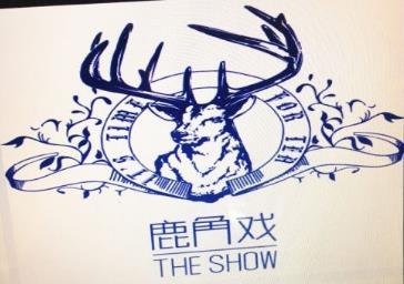 鹿角戏the show