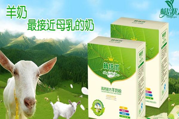 畅培优羊奶粉展示