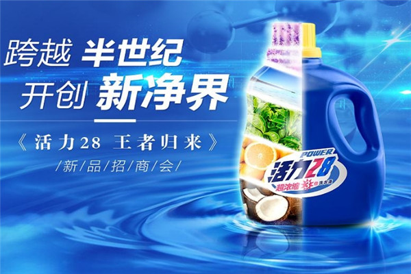 活力28洗衣粉