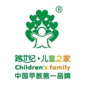 跨世紀兒童之家