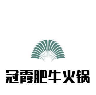 冠霞肥牛火锅