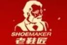 老鞋匠鞋業