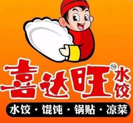 喜达旺水饺