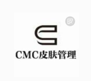 CMC皮膚管理