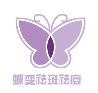 蝶变祛斑祛痘