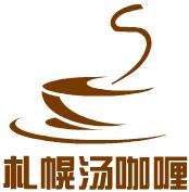 札幌汤咖喱加盟
