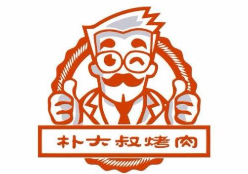 樸大叔烤肉