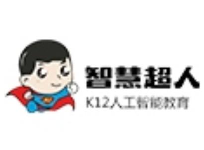 智慧超人K12人工智能教育