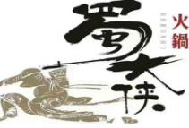 蜀大俠火鍋