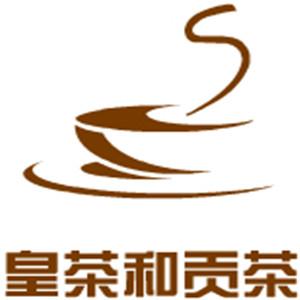 皇茶和贡茶