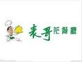 香港表哥茶餐厅诚邀加盟