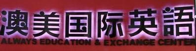 澳美教育國際機構