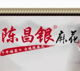 陈昌银麻花