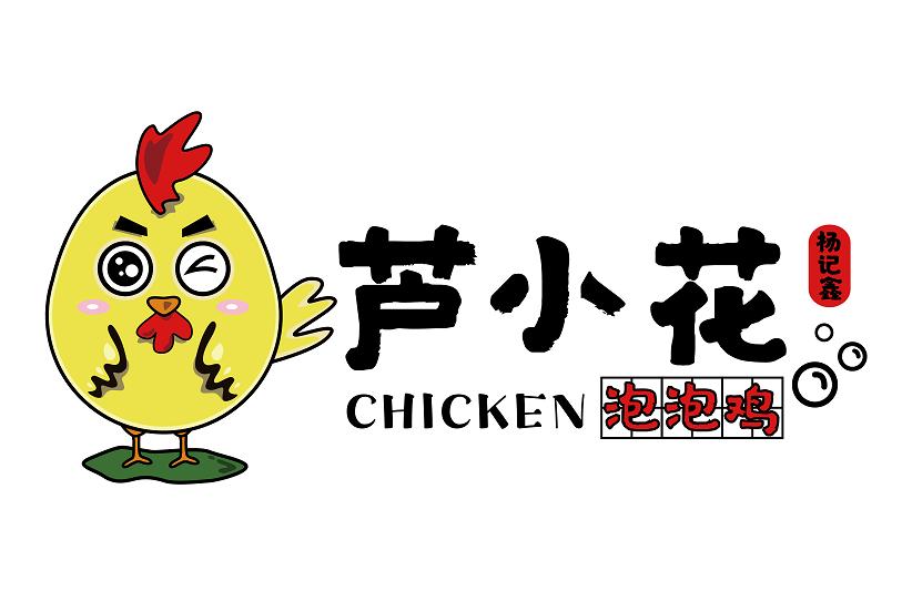 蘆小花泡泡雞