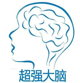 超强大脑加盟