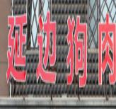 延边狗肉馆