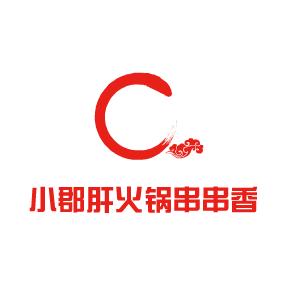 鋼管廠五區小郡肝火鍋串串香