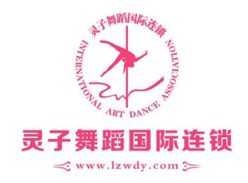 灵子舞蹈诚邀加盟