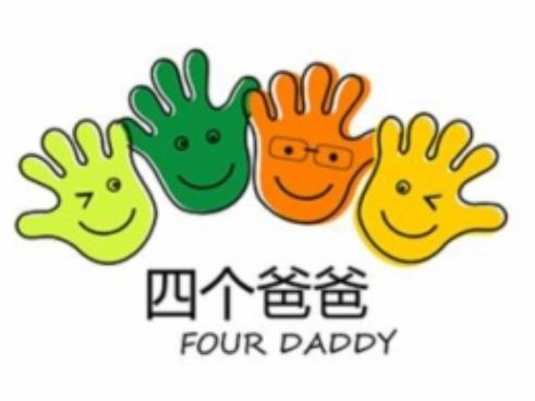 四個爸爸兒童美術